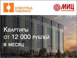 ЖК «Новоград Павлино» Дорогая, они уменьшили цены!
